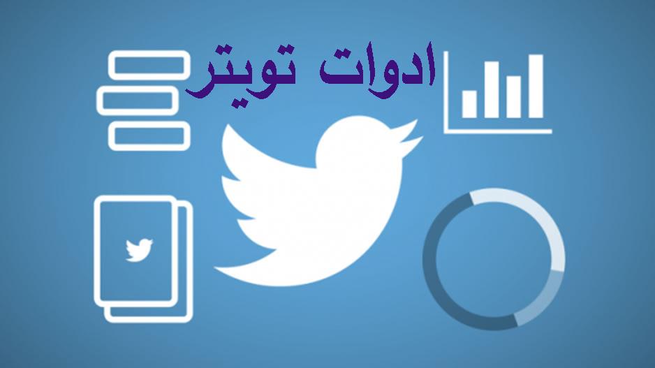 اهم 6 أدوات لادارة موقع تويتر في عملية التصفح twitter tools
