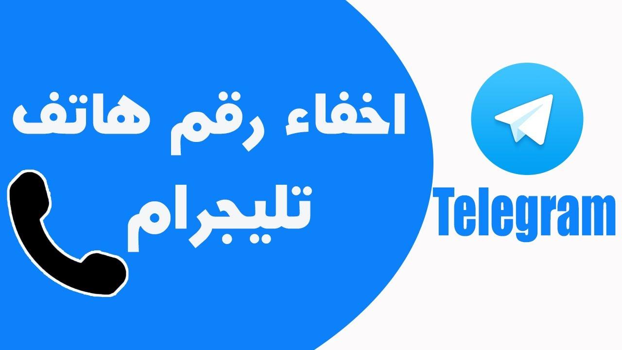 طريقة اخفاء رقم الهاتف في التليجرام telegram تأمين حسابك بالكامل !
