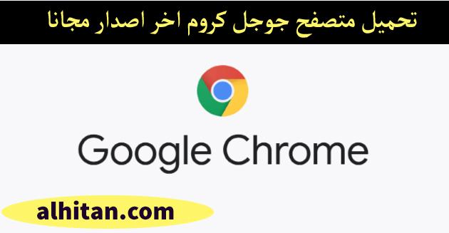 تحميل جوجل كروم 2021 | متصفح Google Chrome للكمبيوتر والموبايل