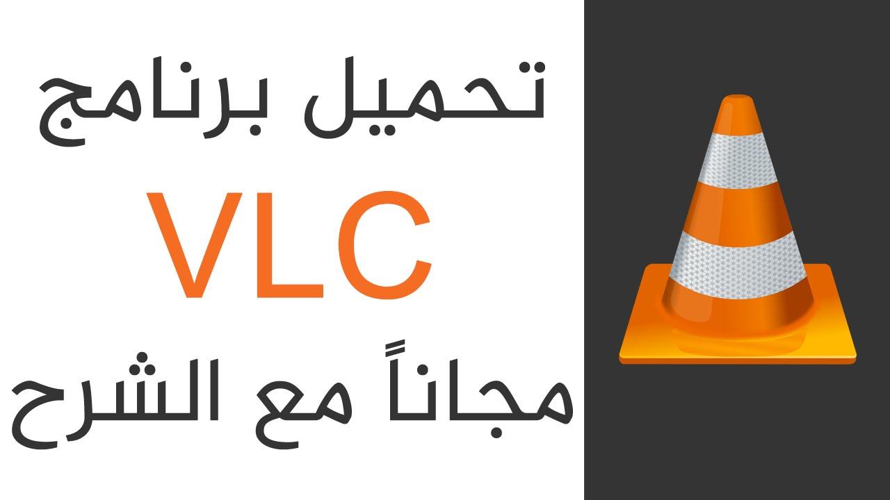 تحميل برنامج VLC Media Player 2021 للكمبيوتر اصدار 3.0.12 برابط مباشر