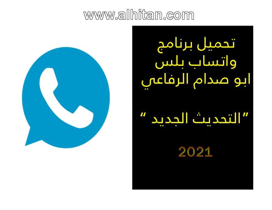 تحميل واتساب ابو صدام الرفاعي 2021 | تنزيل WhatsApp abosadam ميديا فاير