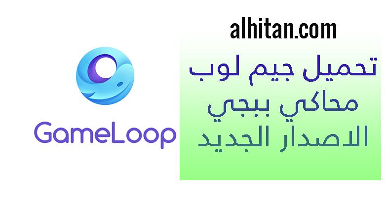 تحميل Gameloop جيم لوب 7.2 لتشغيل لعبة PUBG علي الكمبيوتر