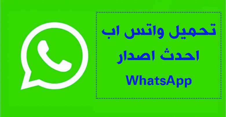تحميل برنامج واتس اب 2021 WhatsApp تنزيل واتساب الاصدار الجديد