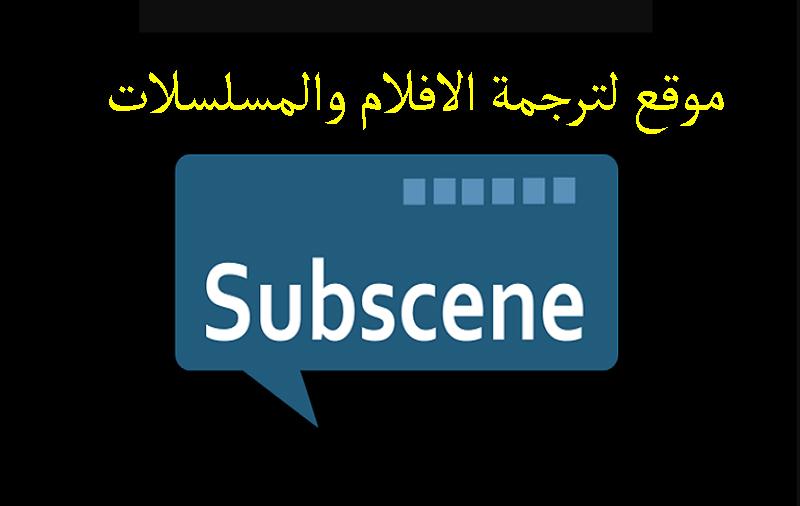 موقع Subscene ترجمة الأفلام والمسلسلات – سهل الاستخدام