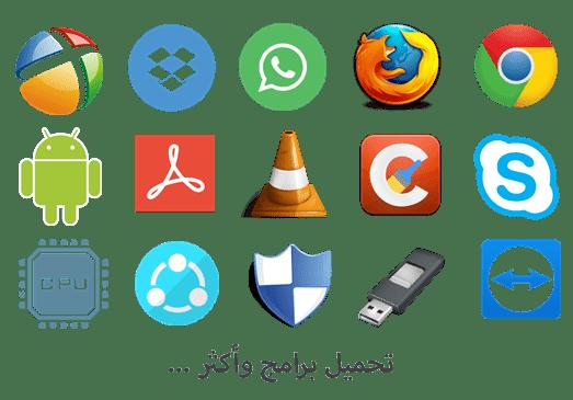 تحميل برامج كاملة 2021 – برامج كمبيوتر – تطبيقات هاتف مجانا وبرابط مباشر