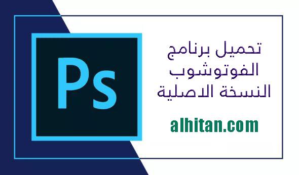 تحميل برنامج فوتوشوب 2021 عربي Download photoshop النسخة الكاملة