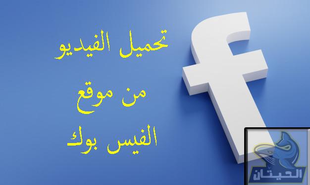 تحميل فيديو من الفيس بوك طريقة تنزيل مقاطع الفيديو من موقع facebook