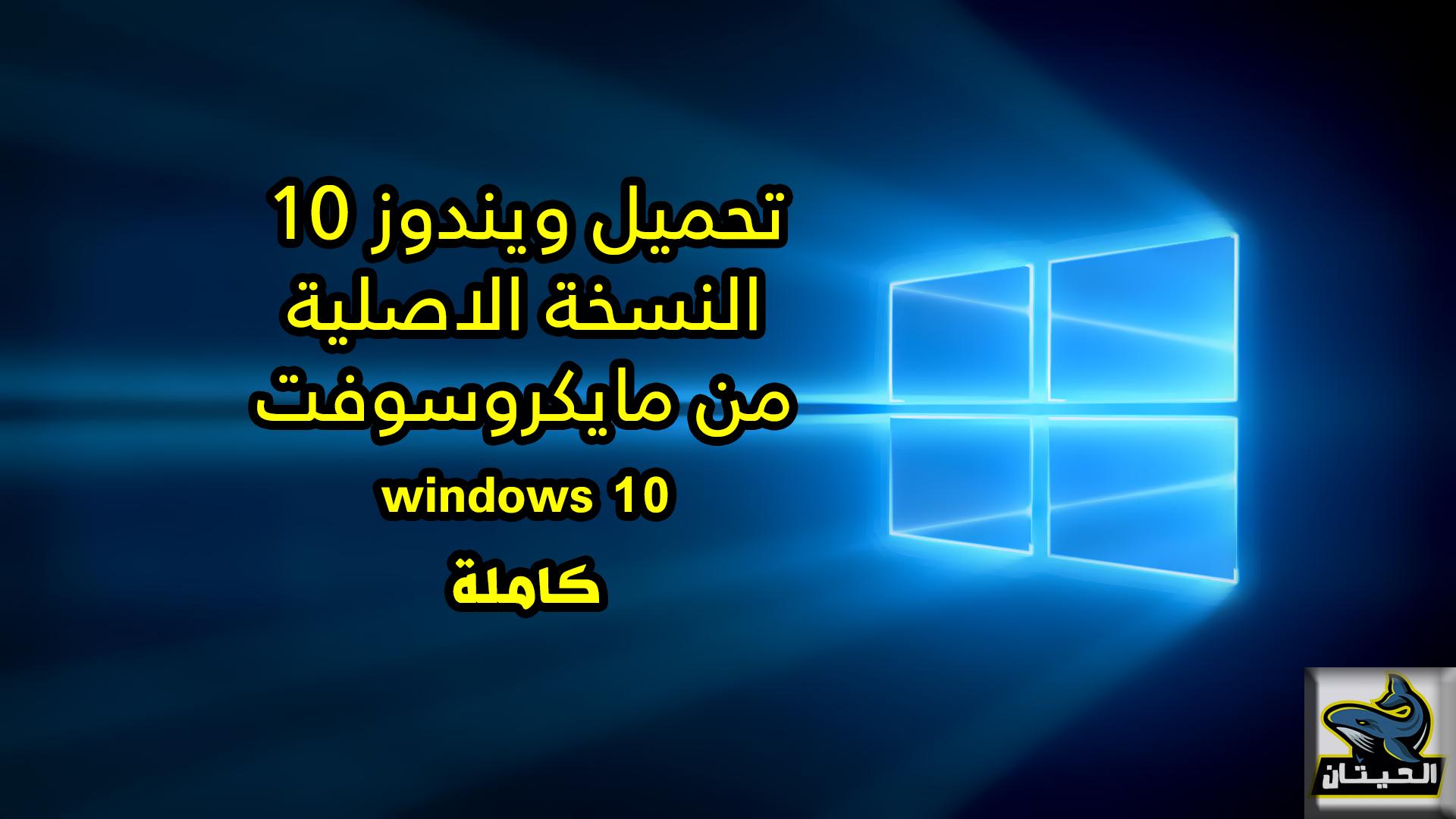 تحميل ويندوز 10 الاصلية كاملة Windows 10 + شرح طريقة التثبيت بالصور