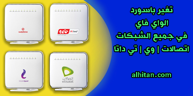 تغير باسورد الواي فاي Wi-Fi في جميع الشبكات 192.168.1.1
