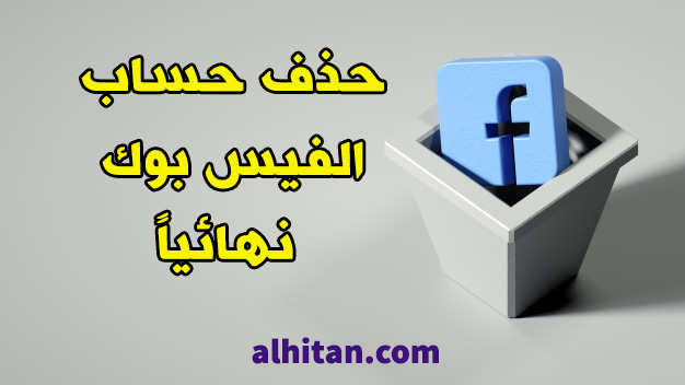 حذف حساب الفيس بوك نهائياً   delete facebook account