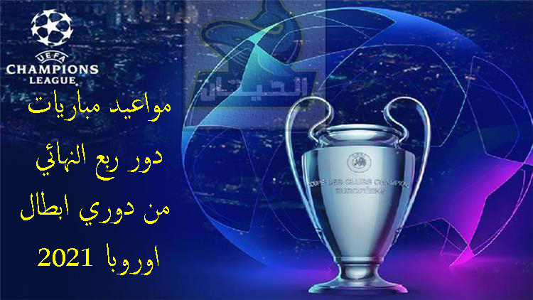مواعيد مباريات دور ال8 ربع النهائي دوري ابطال اوروبا 2021