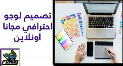 كيفية تصميم شعار مجانا اونلاين   مواقع انشاء لوجو احترافي create a logo Online