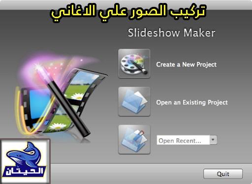 تحميل برنامج تركيب الصور على الاغانى slideshow maker دمج الصور مع الصوت للكمبيوتر