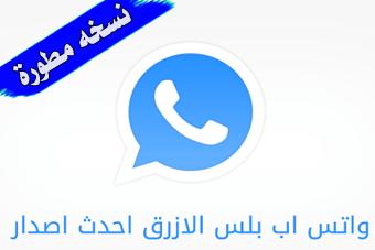 واتساب بلس الأزرق APK : تحميل برنامج Whatsapp Plus Blue 2021 ( احدث اصدار )