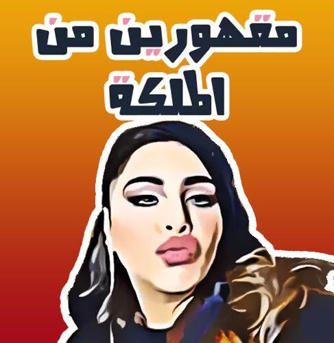 استكرات واتساب عربية 2021 | استكرات جاهزة مضحكة,رومانسية,دينية,عامة