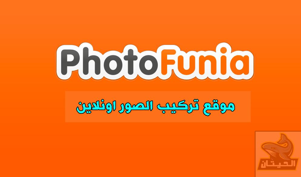 موقع فوتو فونيا Photofunia تركيب الصور وتعديل عليها اونلاين