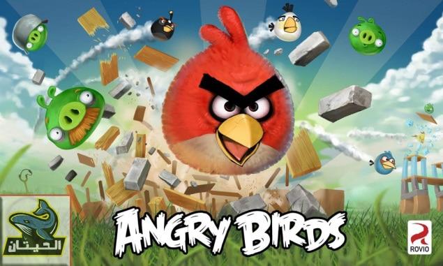 تحميل لعبة الطيور الغاضبة 2021 اخر اصدار Game Angry Birds
