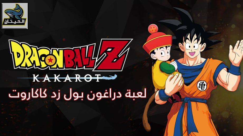 تحميل لعبة دراغون بول زد كاكاروت Dragon Ball Z Kakarot من ميديا فاير كاملة