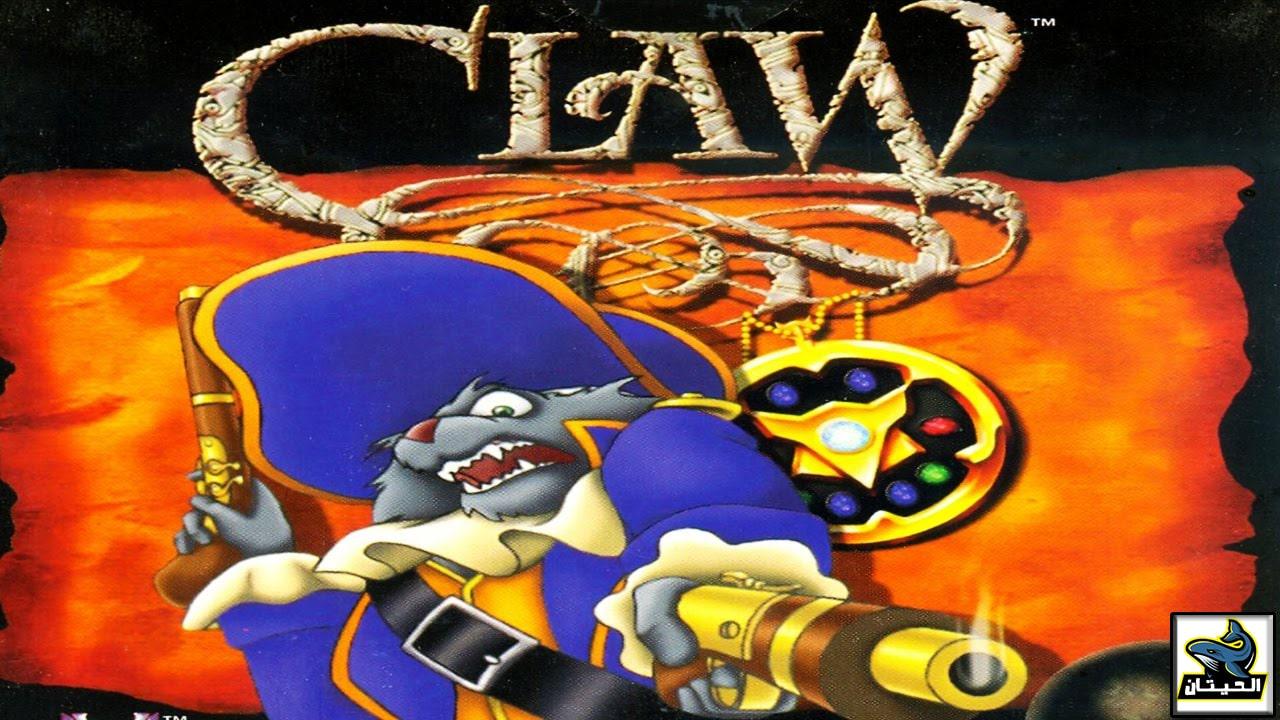 تحميل لعبة كابتن كلاو Captain Claw للكمبيوتر برابط مباشر ( ميديا فاير )