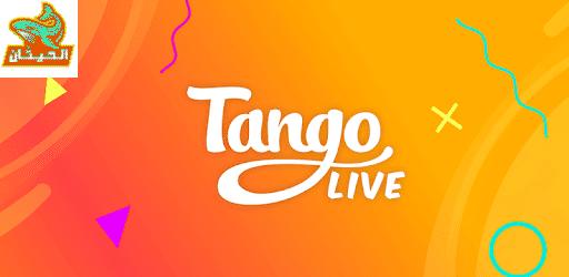 تحميل برنامج تانجو 2021 | تطبيق tango للتواصل مع الاصدقاء بالفيديو